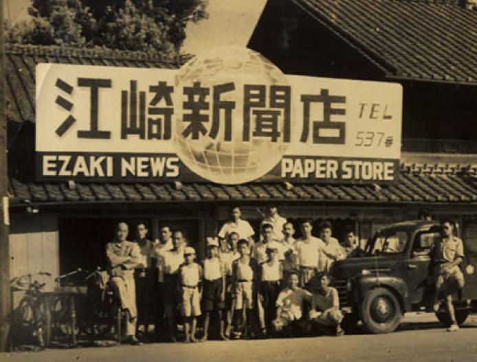 藤枝江﨑新聞店 - JapaneseClass.jp